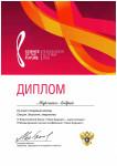 [размер: 2480x3508 пикселей; 853,4 кбайт]  Диплом победителя конкурса  фотограф фотографии предоставлены А. Марченко