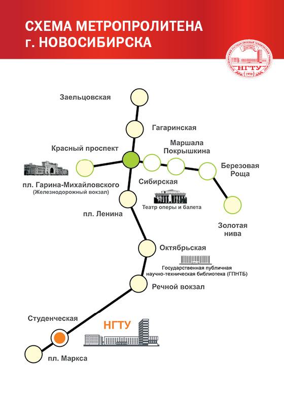 Схема метро г. Новосибирска